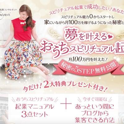 年商2000万円を叶えた秘密を無料公開♡の記事に添付されている画像