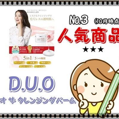 [10月時点]★W洗顔不要の新感覚クレンジング《D.U.O. ザ クレンジングバの記事に添付されている画像