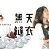 11/10 「天衣無縫 Flawless Energy」サウンドセッションといなわら亭のランチの画像