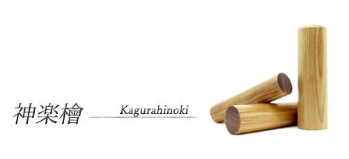 印鑑実印認印銀行印kanasan神楽檜神楽ひのきかぐらひのき