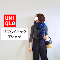 【ユニクロ】これから使える!リブハイネックTシャツ(長袖)コーデ【UNIQLO】の記事に添付されている画像