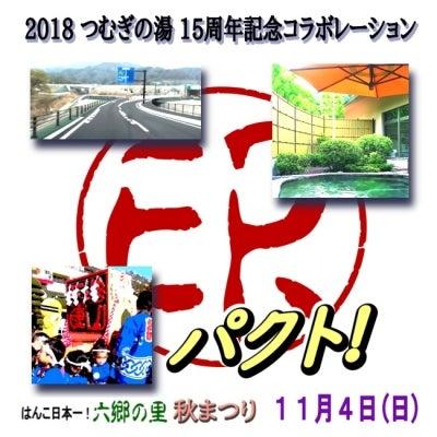 はんこ日本一!六郷の里秋まつり・つむぎの湯15周年記念コラボレーション