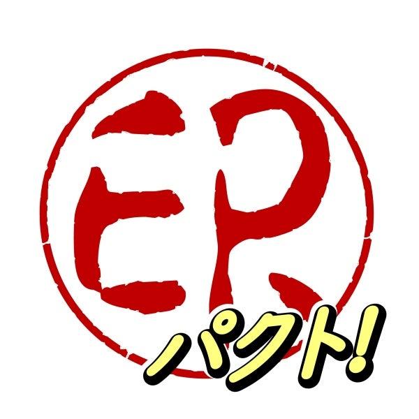 はんこ日本一!印パクト-ロゴ
