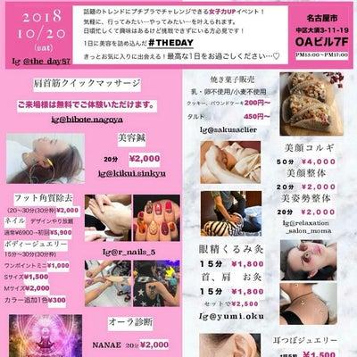 10月20日(土)は大須へGO!!の記事に添付されている画像