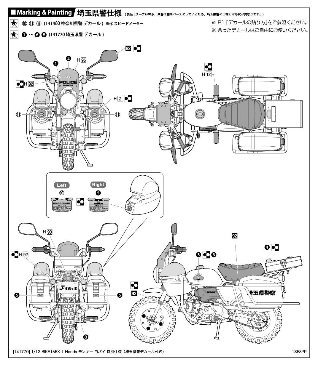 2018 58 Toyland Hobby Modeling Magazine Wiring Diagram Jupiter Z1 A Pretty Monkeys White Shit Comes With Saitama Prefectural Police Decal Coming