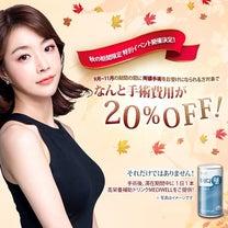 ID美容外科のイベントをまとめてご紹介致します♪韓国整形ブログ!の記事に添付されている画像