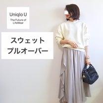 【ユニクロユー】30代はオトナ上品に着たい!スウェットプルオーバーコーデ【Uniの記事に添付されている画像