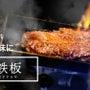 おうちステーキ屋開店…