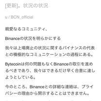 BCN、redditにて現状報告。の記事に添付されている画像