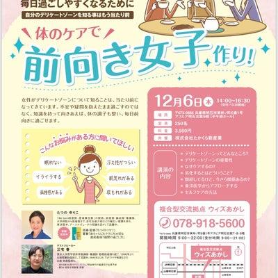 デリケートゾーンケア 講演会 @関西の記事に添付されている画像