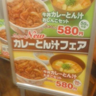 すき家福岡舞鶴店で牛丼カレー豚汁たまごセットを食べてきたの記事に添付されている画像