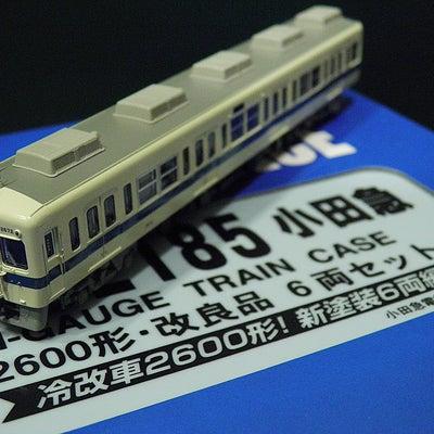 マイクロエース 小田急電鉄2600形・改良品 6両セットのレビュー的なものを書いの記事に添付されている画像