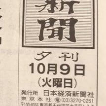 【日経新聞 10/9…