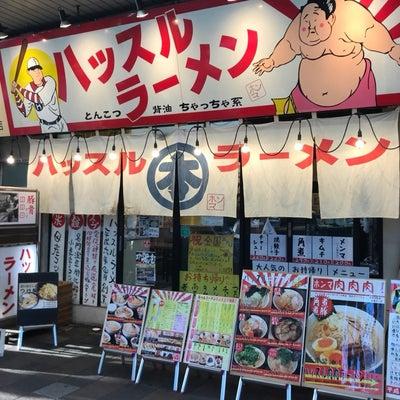 錦糸町 「ハッスルラーメン」(ラーメンブログ32)の記事に添付されている画像