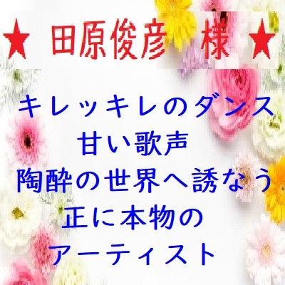 今夕は♪踊る王子♪の田原俊彦様に頂戴致しましたコメントのご紹介になります♪の記事に添付されている画像