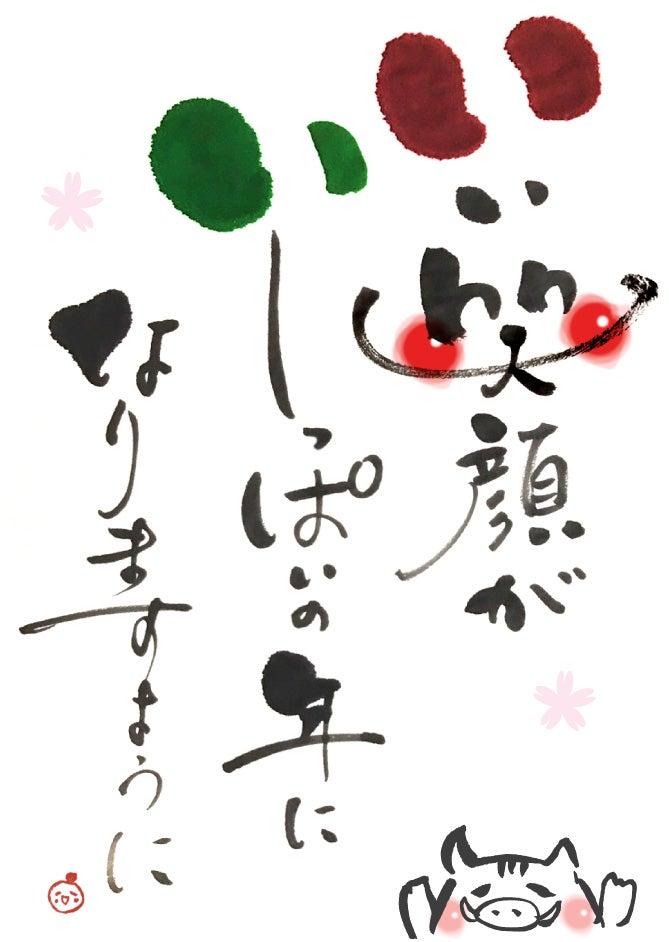 原田ゆうか 2019年 亥年 年賀状筆文字 フリー素材 無料 版権フリー 自由 謹賀新年 いのしし イノシシ 猪 もんげ絵