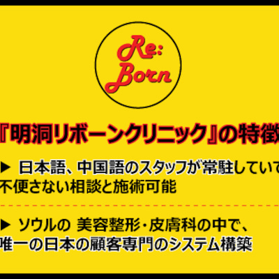 """""""[韓国プレミアム脂肪分解注射] 注射だけで脂肪吸入のような効果・韓国ガールグルの記事に添付されている画像"""