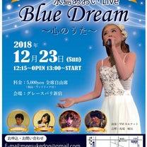 今年も12月23日、水島ライブです(*^^*)の記事に添付されている画像