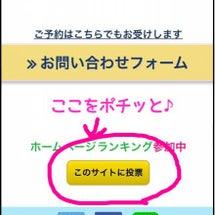 【投票お願いします!…