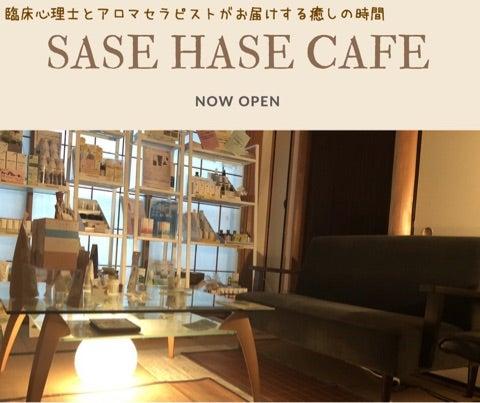 ココロとアロマのお茶会 SASE HASE CAFE はじめます。の記事より