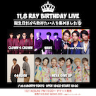 11月8日 RAY BIRTHDAY LIVE出演決定のお知らせです!の記事より