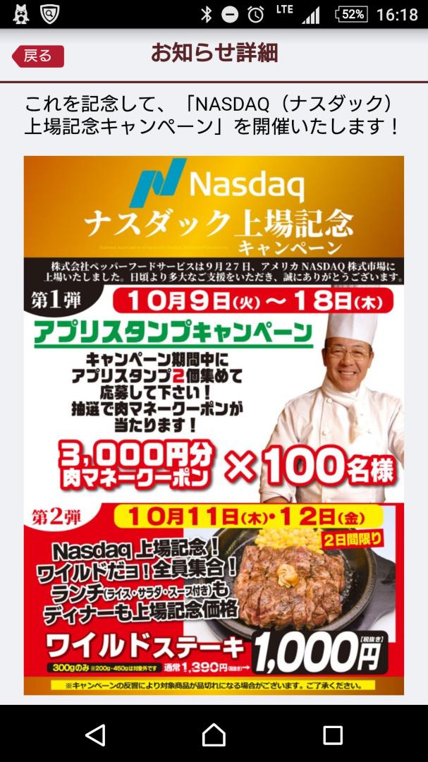 いきなりステーキ 裏技