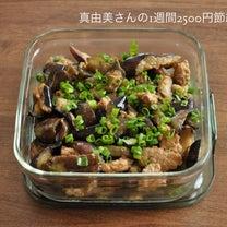 お弁当おかずに困ったとき役立つ!冷凍保存できる作り置きおかず。の記事に添付されている画像