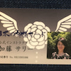 10/14(日)Love&Light 出展者のご紹介♪日本の神様カード 加藤サリーさんの画像