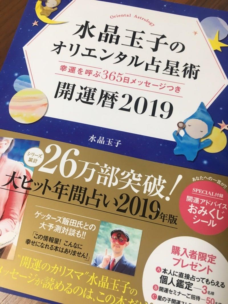 f6cb97d8c64fa 一家に一冊!水晶玉子先生のオリエンタル占星術開運歴、本日発売です。 2018年10月11日