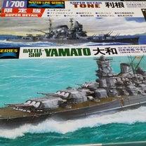 1/700 タミヤ 大和&アオシマ 利根+αの記事に添付されている画像