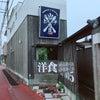 「山田ヒロキチ商店」岩出市 和歌山の画像