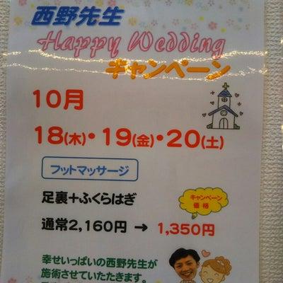 Happy Wedding キャンペーン☆彡の記事に添付されている画像