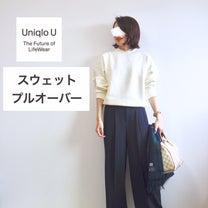 【ユニクロユー】【着回し】スウェットプルオーバーでワイドパンツコーデ【Uniqlの記事に添付されている画像