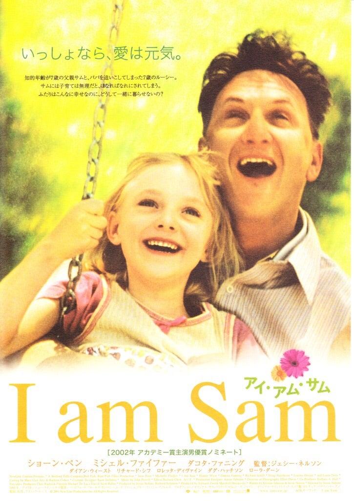 I am Sam アイ・アム・サム | ま...