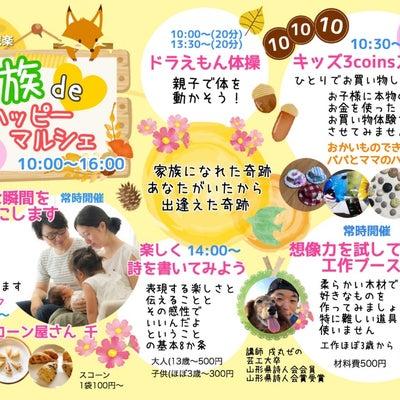 【11/11】家族deハッピーマルシェ出店のお知らせ♡の記事に添付されている画像