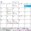 2018/11月のカレンダーの画像