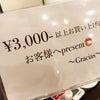 ¥3,000以上お買い上げのお客様に☆!!!の画像