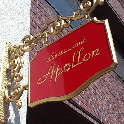 仙台フレンチの名店「ご褒美レストランアポロン」さんとのコラボ企画やります!の記事に添付されている画像