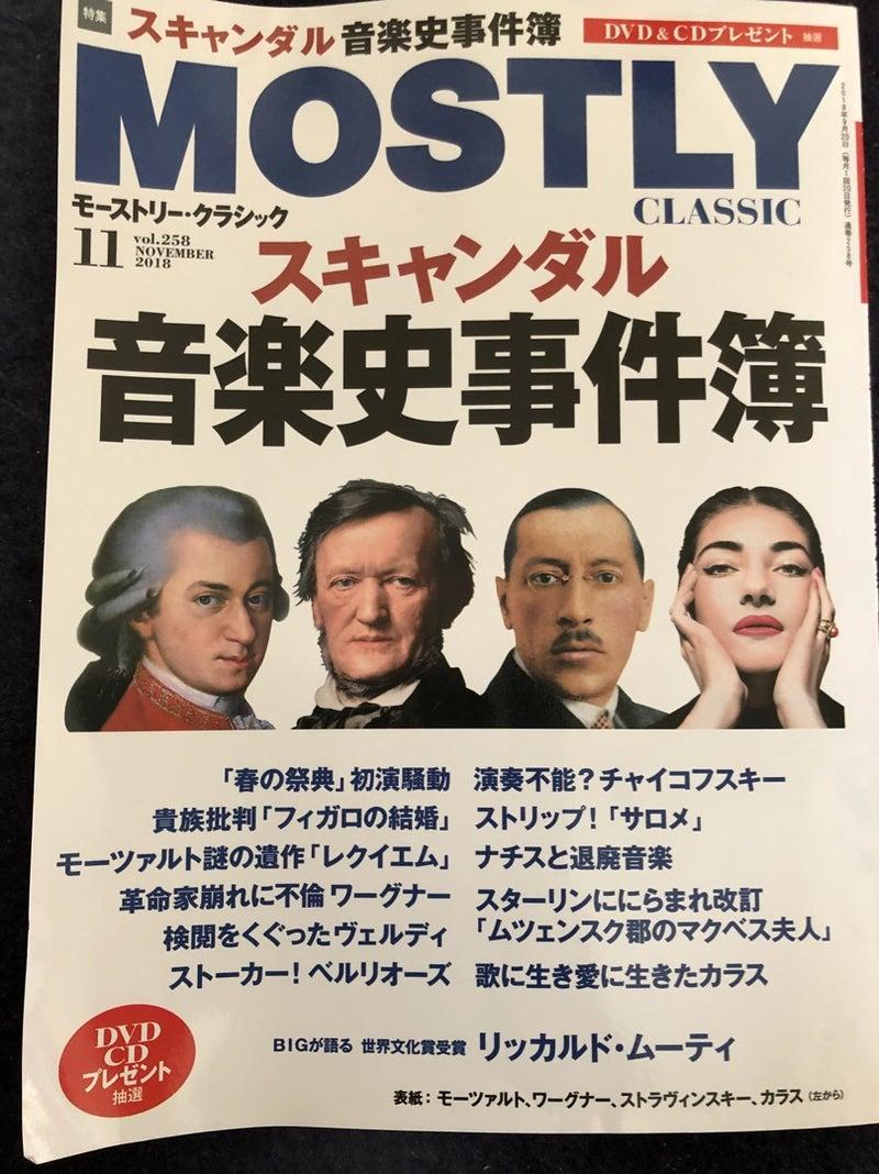 雑誌「モーストリー・クラシック...
