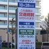 横浜マラソン【交通規制】の画像