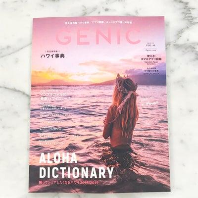 雑誌掲載のお知らせ「GENIC(ジェニック)2018年11月号(VOL.48)」の記事に添付されている画像