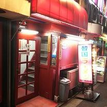 韓韓麺(JR北千住駅 西口)の記事に添付されている画像