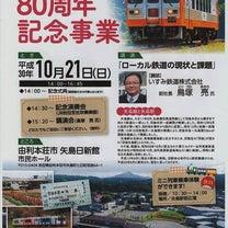 矢島駅開業80周年記念事業の記事に添付されている画像