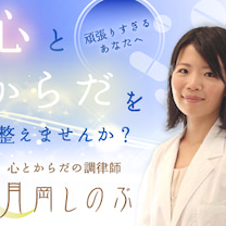【3/18開催】つきおかしのぶのワンポイント健康アドバイス会の記事に添付されている画像
