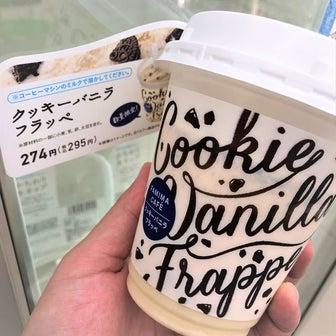 【コンビニ】ファミマフラッペ新作!ココアクッキーで超リッチな気分になれるバニラクッキーフラッペ!