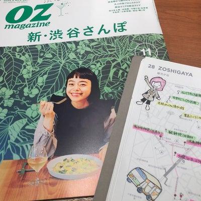 雑誌掲載されたょの記事に添付されている画像
