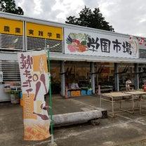 学園市場(日本農業実践学園直売所) の記事に添付されている画像