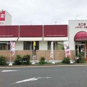 不二家 バイキング「砧店」2018.10.13