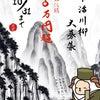 私の目標●ポイ活川柳の画像
