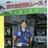 第26回日本山岳耐久レースハセツネカップ〜暑い中なんとか完走〜の画像